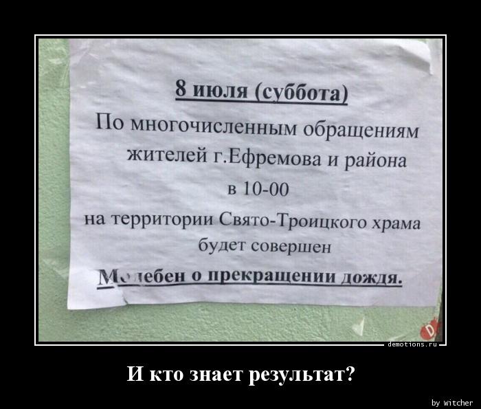 И кто знает результат?