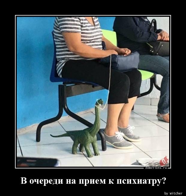 В очереди на прием к психиатру?