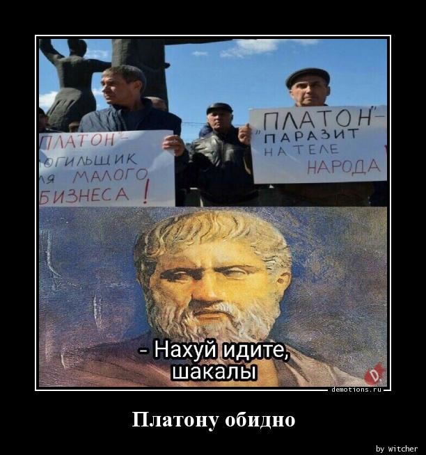 Платону обидно