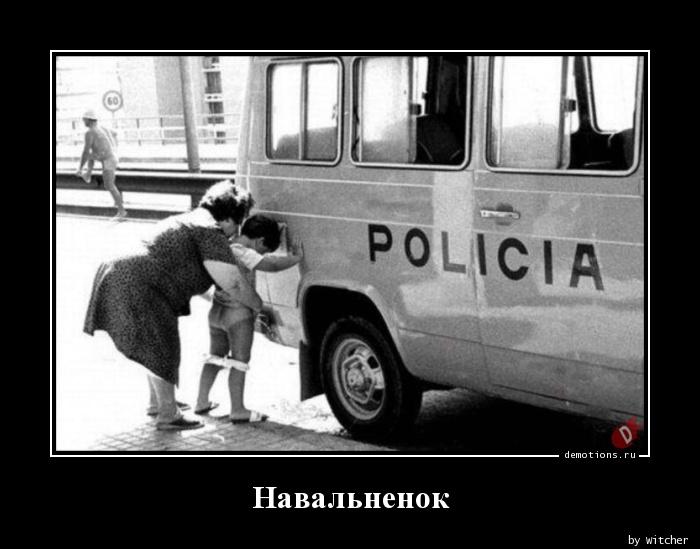 Навальненок