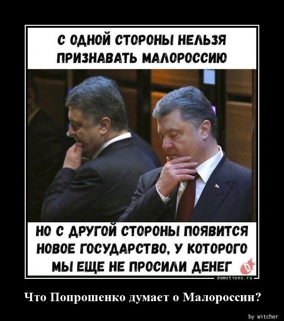 Что Попрошенко думает о Малороссии?
