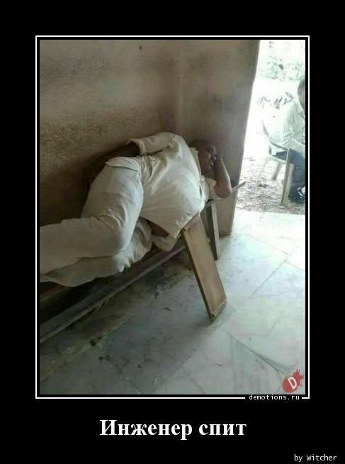 Инженер спит