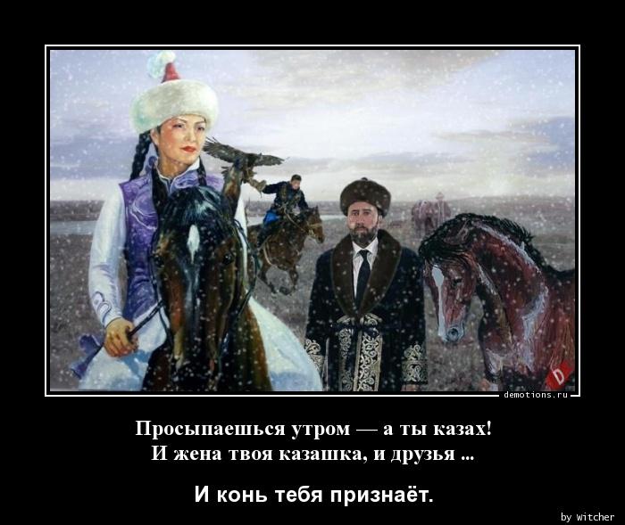 Демотиваторы казахов смешные