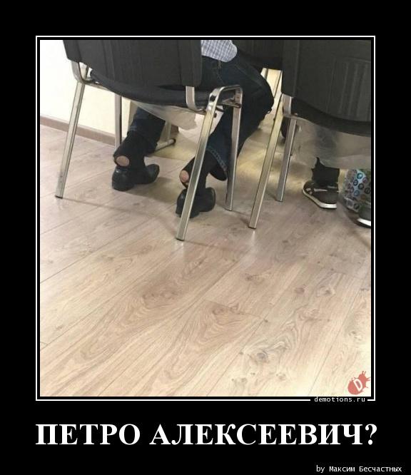 ПЕТРО АЛЕКСЕЕВИЧ?