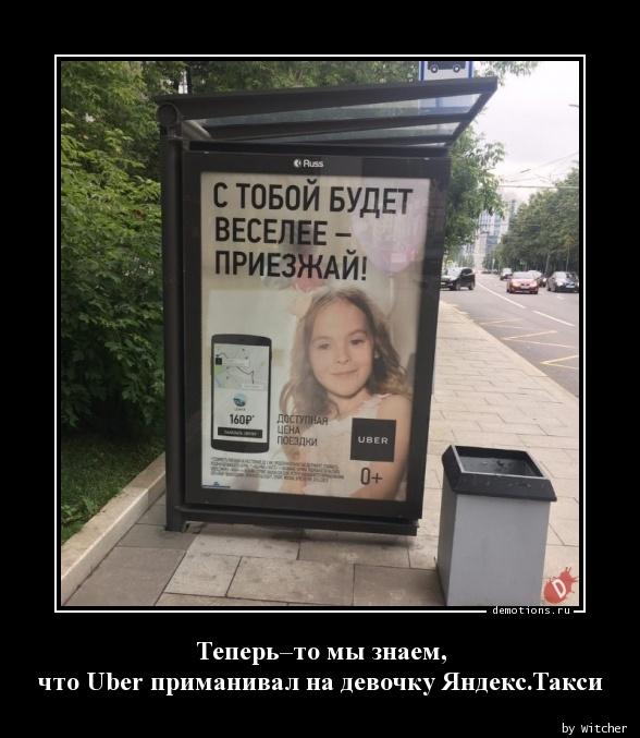 Теперь–то мы знаем,  что Uber приманивал на девочку Яндекс.Такси