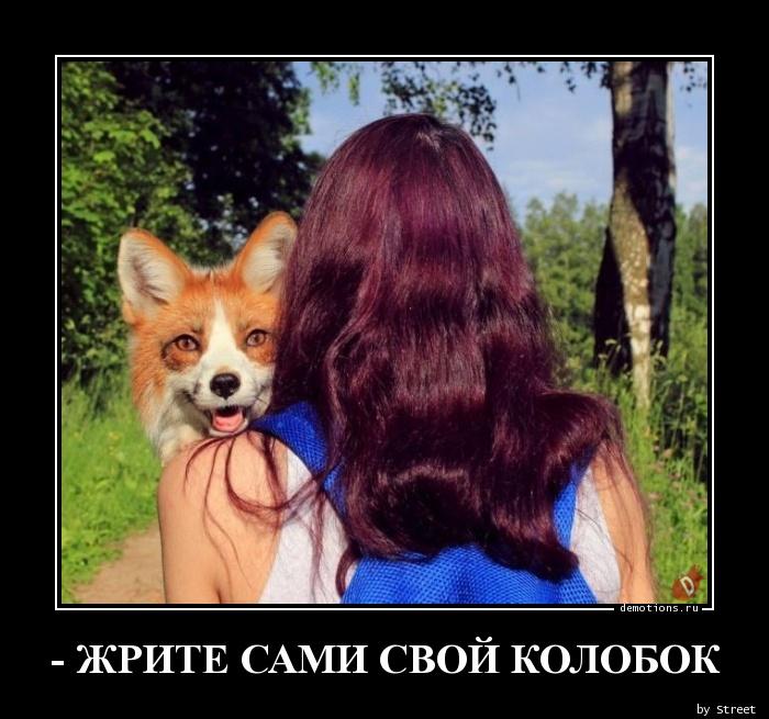 - ЖРИТЕ САМИ СВОЙ КОЛОБОК