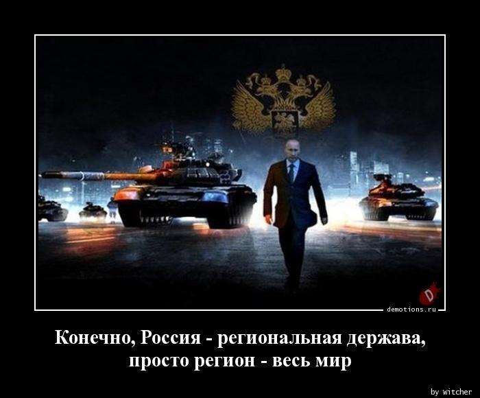 Конечно, Россия - региональная держава,просто регион - весь мир