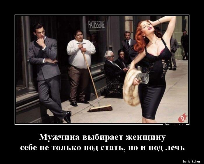Мужчина выбирает женщину себе не только под стать, но и под лечь