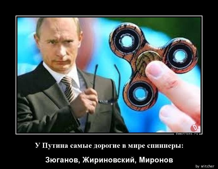 У Путина самые дорогие в мире спиннеры:
