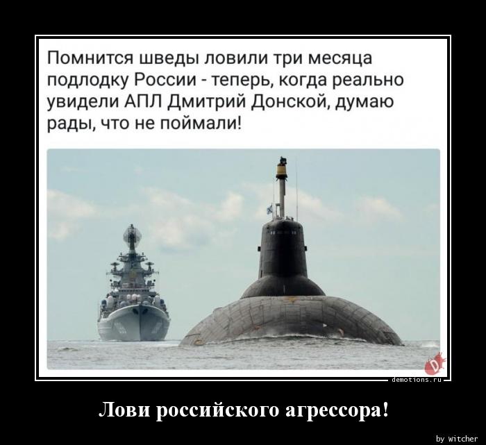 Лови российского агрессора!