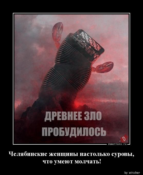 Челябинские женщины настолько суровы, что умеют молчать!