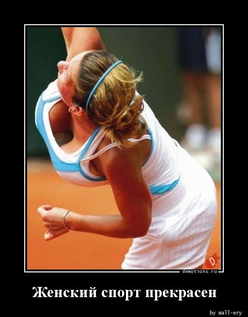 Женский спорт прекрасен