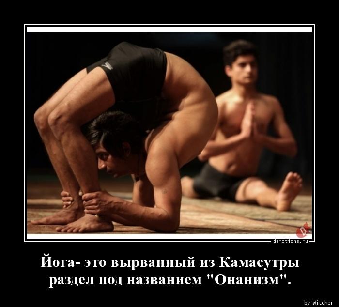 Йога- это вырванный из Камасутры  раздел под названием