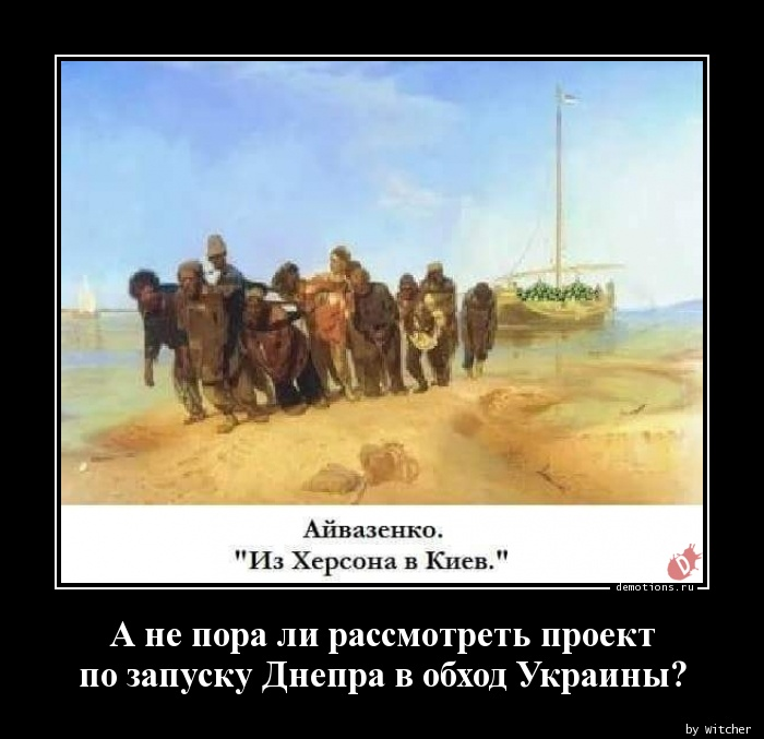 А не пора ли рассмотреть проект по запуску Днепра в обход Украины?