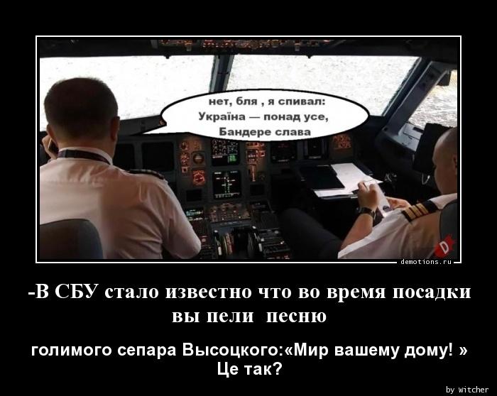 -В СБУ стало известно что во время посадки вы пели  песню