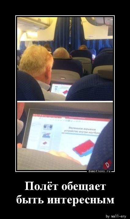 Полёт обещает быть интересным