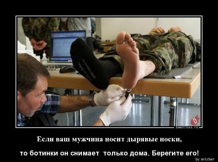 Если ваш мужчина носит дырявые носки,