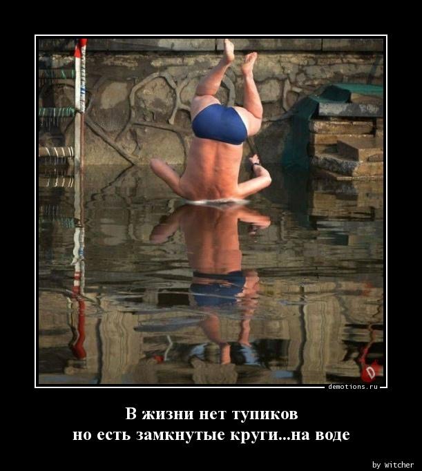 В жизни нет тупиков но есть замкнутые круги...на воде