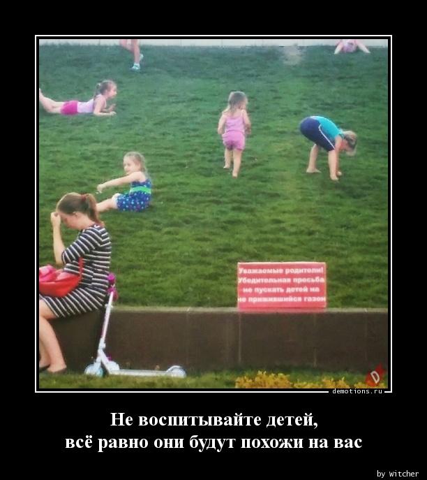 Не воспитывайте детей, всё равно они будут похожи на вас