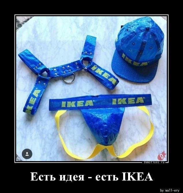 Есть идея - есть IKEA