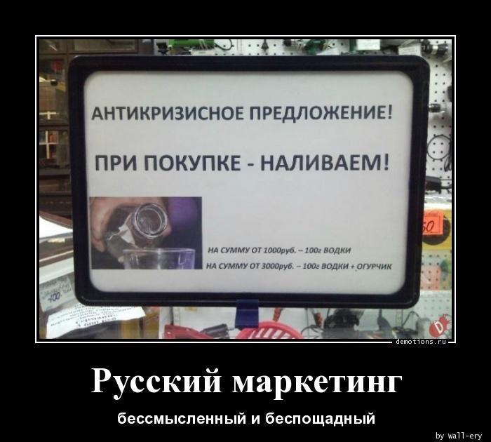 Русский маркетинг