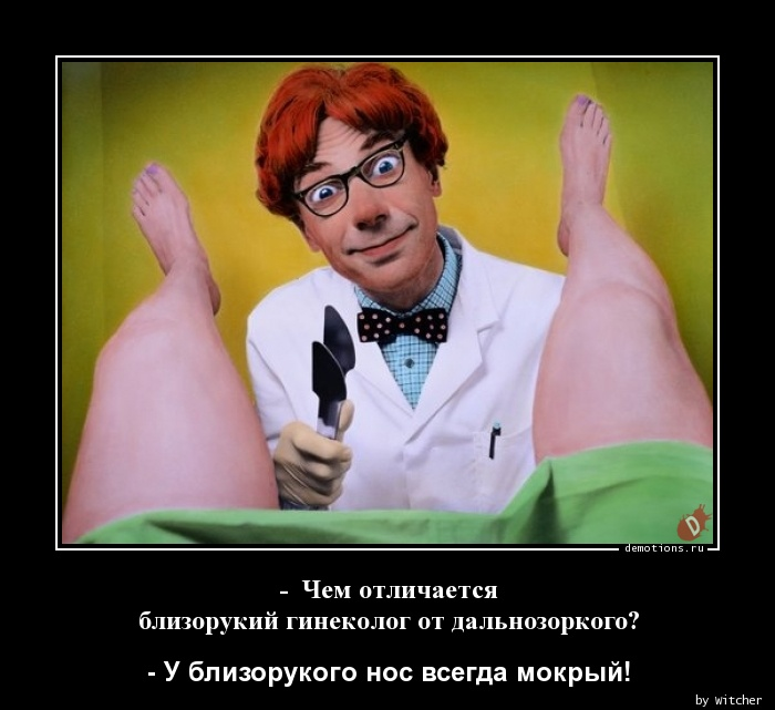 -  Чем отличается близорукий гинеколог от дальнозоркого?