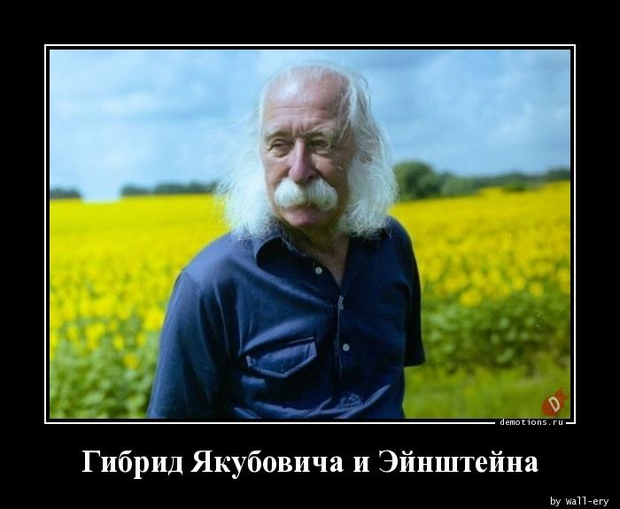 Гибрид Якубовича и Эйнштейна