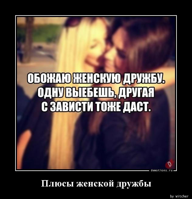 Плюсы женской дружбы