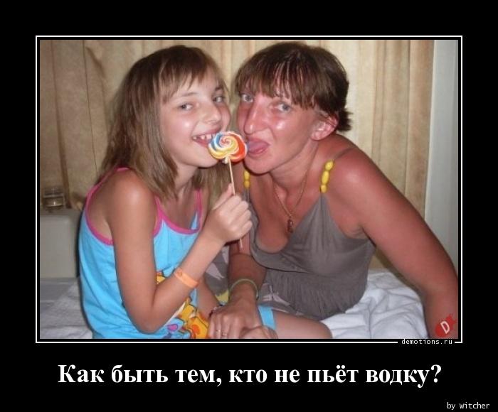 Как быть тем, кто не пьёт водку?