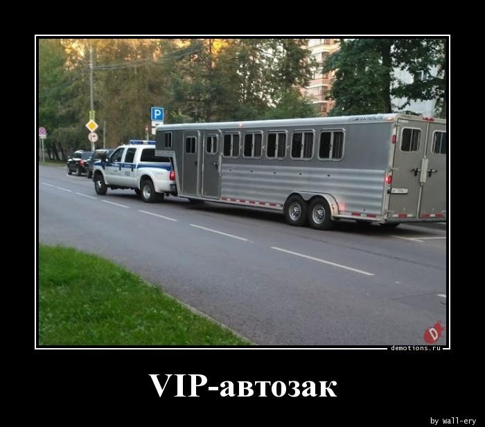 VIP-автозак