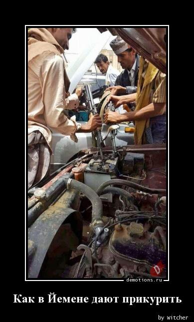 Как в Йемене дают прикурить