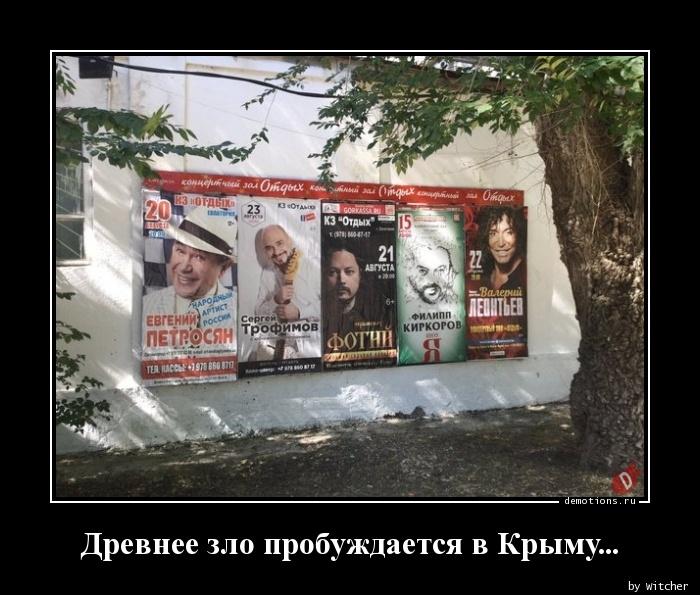 Древнее зло пробуждается в Крыму...
