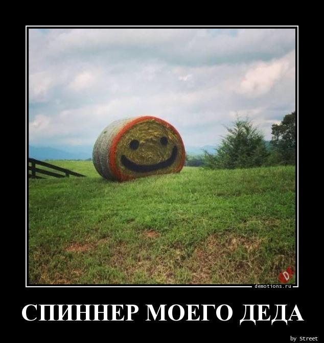 СПИННЕР МОЕГО ДЕДА