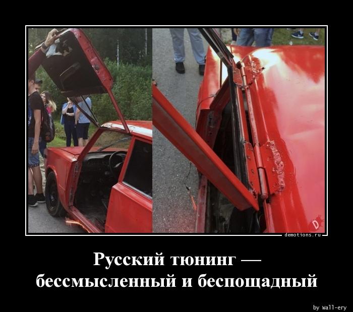 Русский тюнинг —  бессмысленный и беспощадный