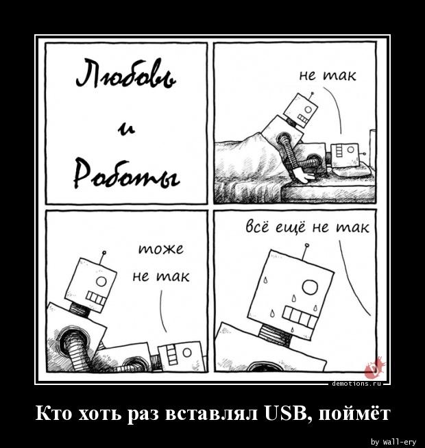 Кто хоть раз вставлял USB, поймёт