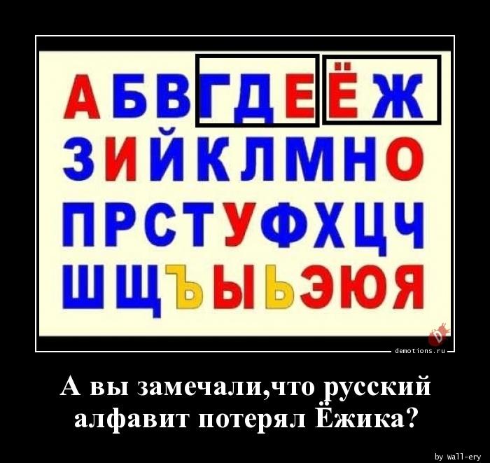 А вы замечали,что русский алфавит потерял Ёжика?