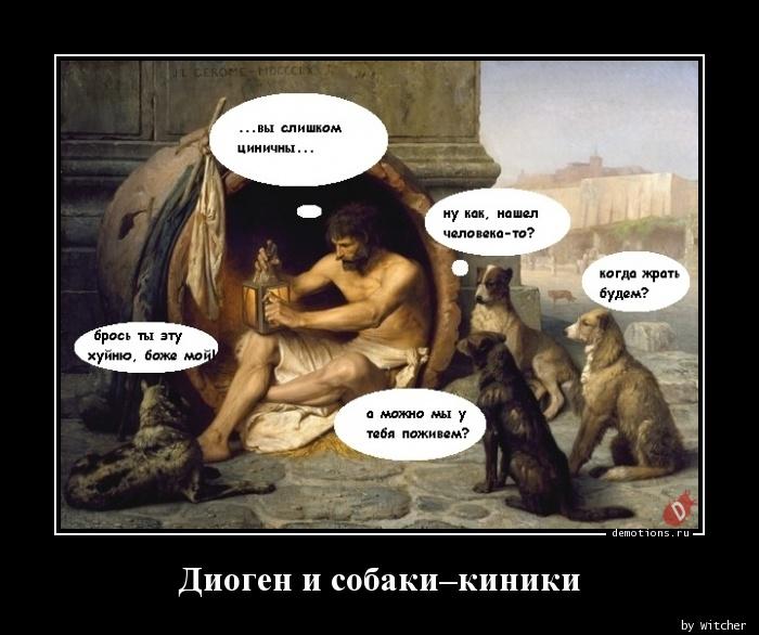 Диоген и собаки–киники