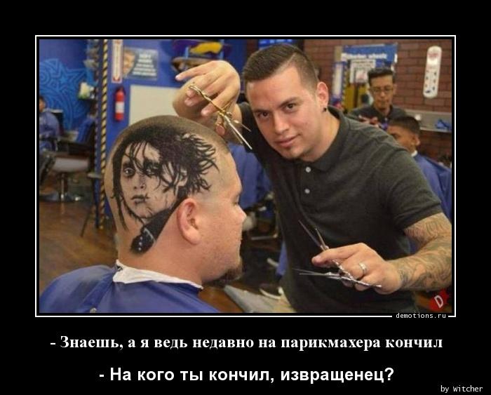 - Знаешь, а я ведь недавно на парикмахера кончил