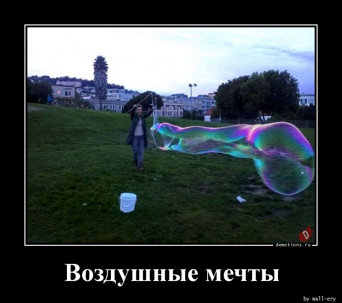 Воздушные мечты