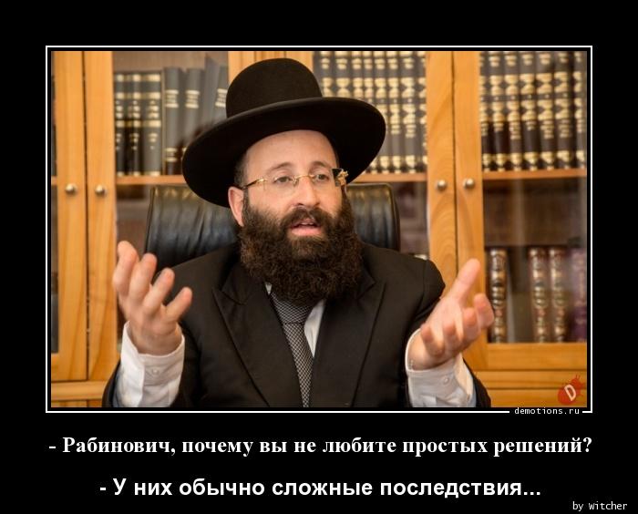 Я еврей демотиваторы