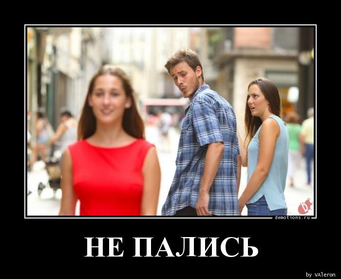 НЕ ПАЛИСЬ