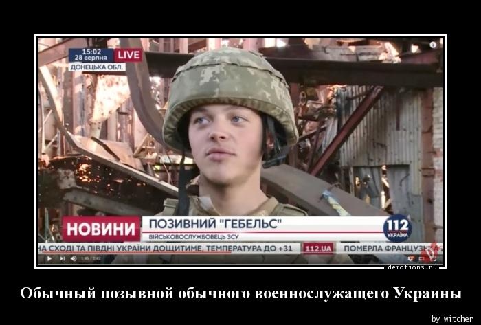 Обычный позывной обычного военнослужащего Украины