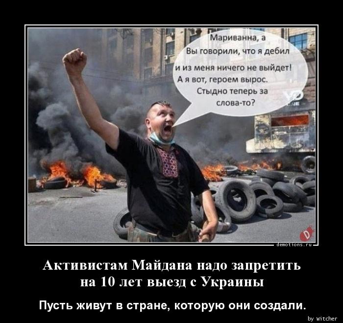 Активистам Майдана надо запретить  на 10 лет выезд с Украины