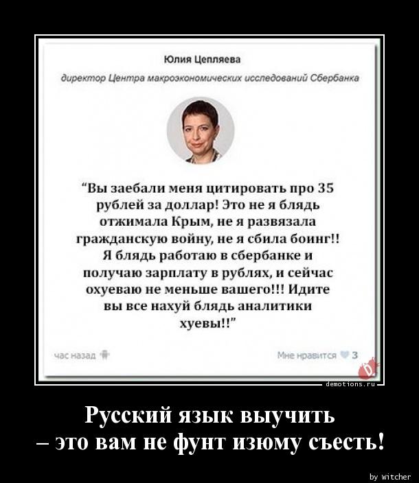 Русский язык выучить – это вам не фунт изюму съесть!