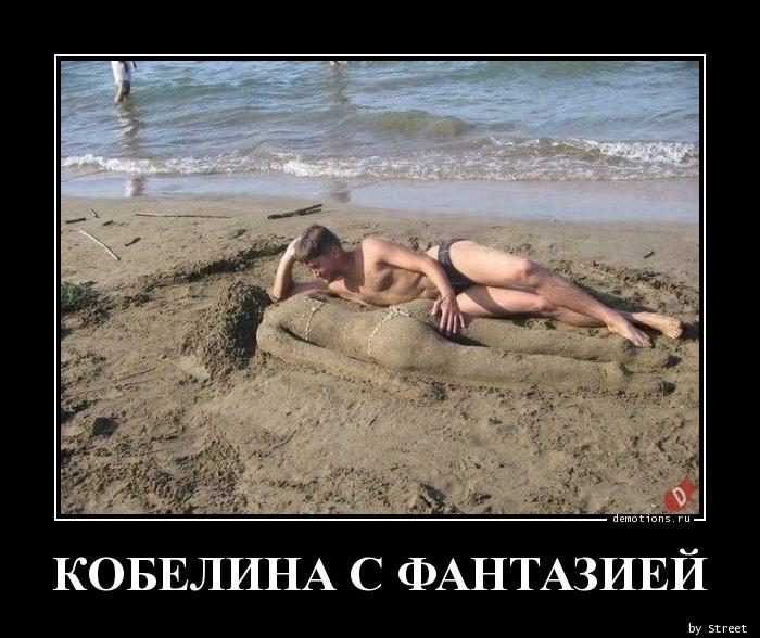 КОБЕЛИНА С ФАНТАЗИЕЙ