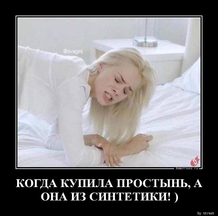 КОГДА КУПИЛА ПРОСТЫНЬ, А  ОНА ИЗ СИНТЕТИКИ! )