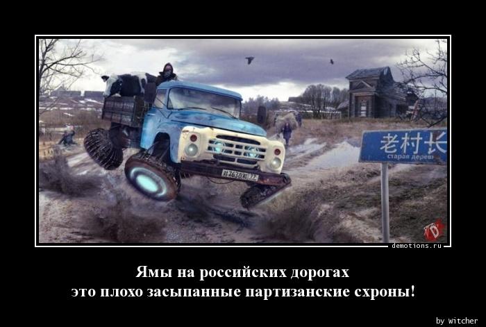 Ямы на российских дорогах это плохо засыпанные партизанские схроны!