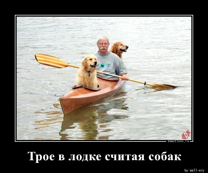 Трое в лодке считая собак