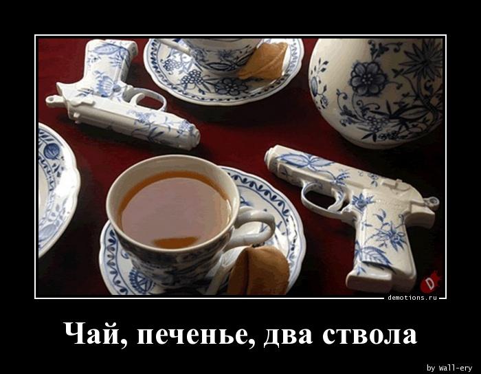 Чай, печенье, два ствола