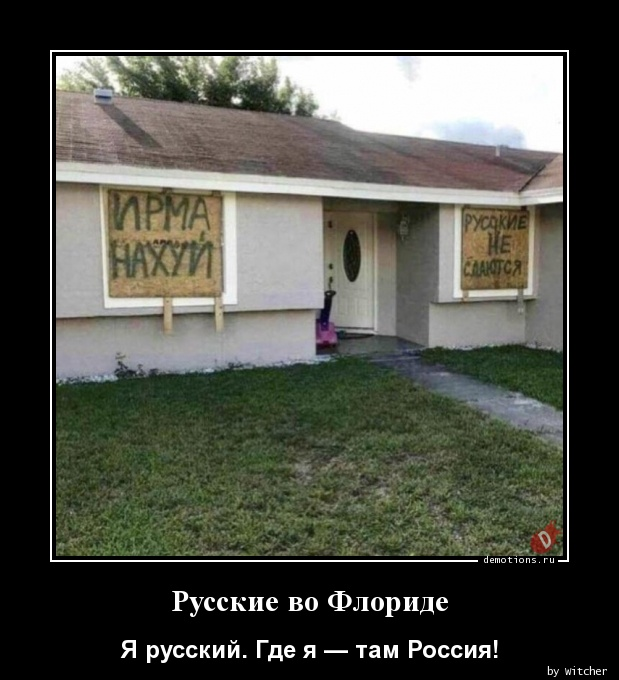 Русские во Флориде